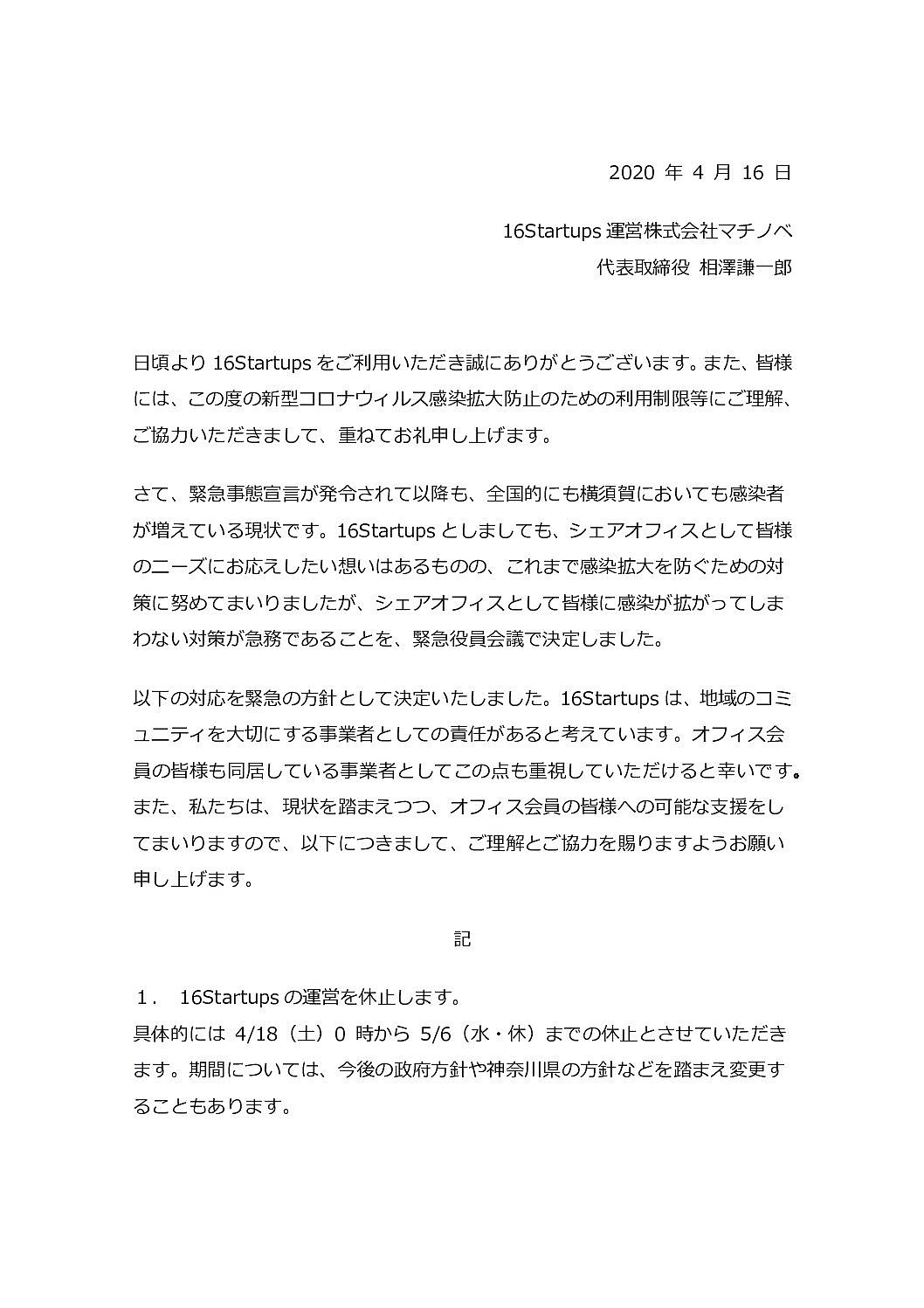 者 横須賀 感染 コロナ